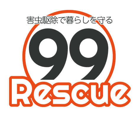 99Rescue 害虫駆除はお任せ下さい